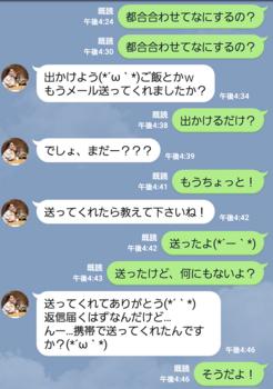 迷惑ブログ 誘導 6.png