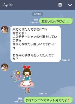 迷惑ブログ 誘導1.png