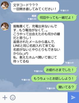 迷惑ブログ 誘導11.png