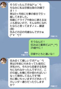 迷惑ブログ 誘導2.png