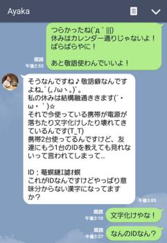 迷惑ブログ 誘導3.png