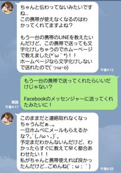 迷惑ブログ 誘導5.png