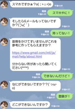 迷惑ブログ 誘導7.png