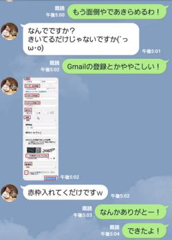 迷惑ブログ 誘導8.png