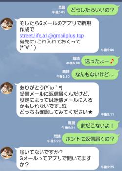 迷惑ブログ 誘導9.png
