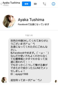 迷惑ブログ誘導業者.png